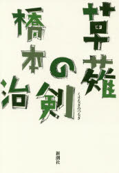 『草薙の剣』(橋本治 著 新潮社)定価:1700円+税
