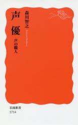 『声優 声の職人』(森川智之 著 岩波新書)定価:780円+税