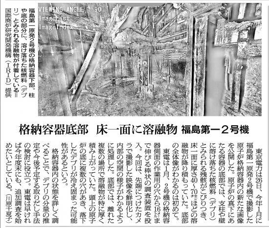 2018年4月27日付の朝日新聞記事