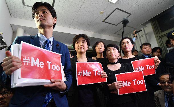 財務省で「#Me Too」のメッセージを掲げて福田財務次官のセクハラ疑惑に抗議する野党議員たち=2018年4月20日