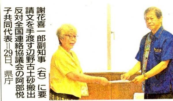 写真・図版 : 琉球新報2018年5月30日