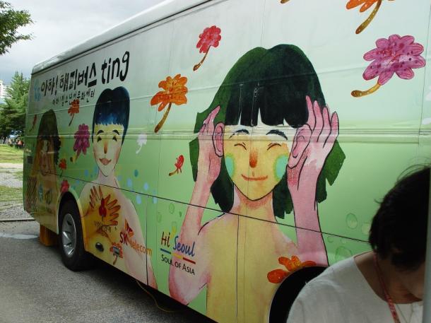 韓国『なるほど!(AHA!)青少年性文化センター』の性教育展示用バス。学校・ 地域から要望があればスタッフがバスでかけつける。2008年