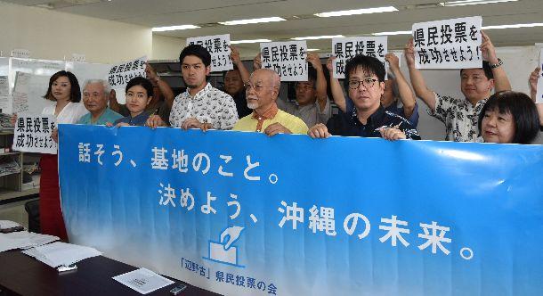 県民投票と連動?沖縄の政界再編の行方