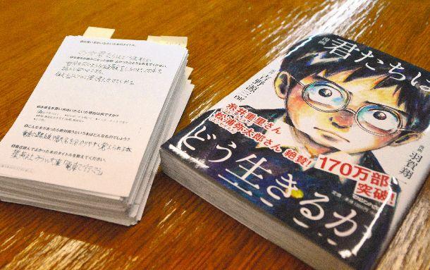 写真・図版 : マガジンハウスに寄せられた読者からのはがきの束と『君たちはどう生きるか』