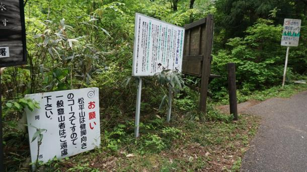 松平山の登山口