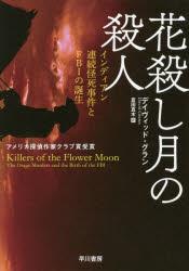 [書評]『花殺し月の殺人』