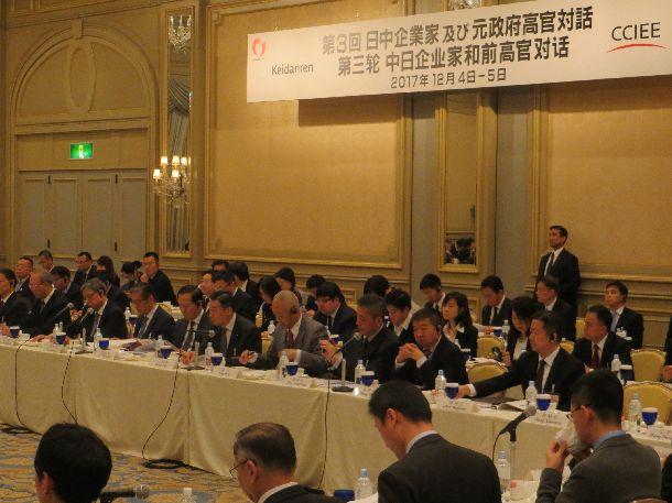 日本と中国の経済協力について話し合う日中の企業経営者ら=2017年12月、東京都文京区