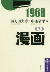 『1968(3) 漫画』(中条省平、四方田犬彦 編著 筑摩選書)定価:2600円+税