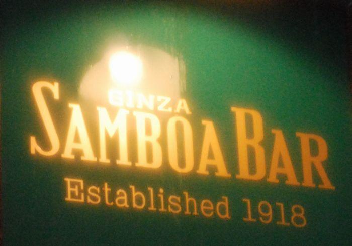 写真・図版 : 100年の歳月を刻むサンボアの看板