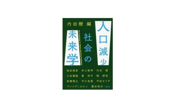 写真・図版 : 『人口減少社会の未来学』(内田樹 編 文藝春秋)定価:本体1600円+税