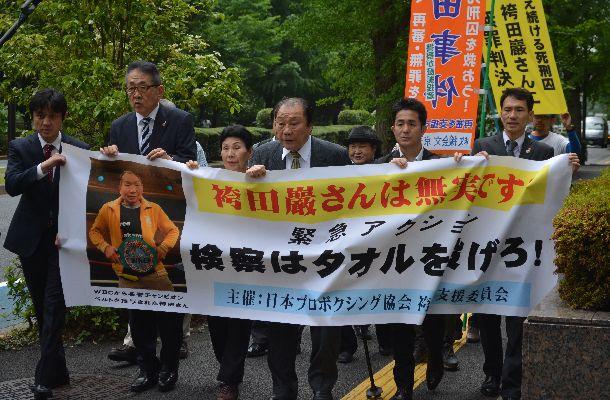再審請求棄却に抗議し、法務省に向かう袴田秀子さん(左から3人目)、輪島功一さん(同4人目)と日本プロボクシング協会の関係者ら=2018年6月12日