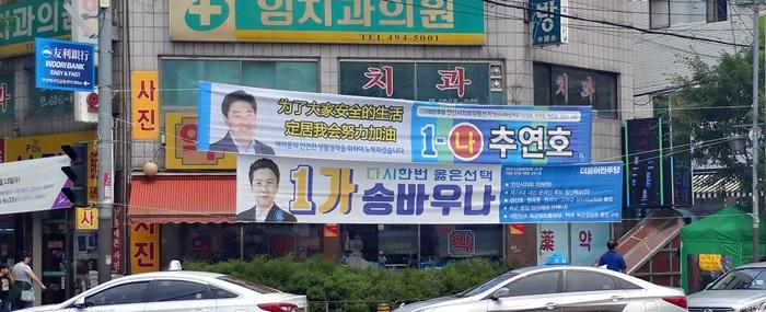 写真・図版 : 外国人集住都市である安山市で掲げられている選挙バナー。中国語で「皆さんの安全な生活のために私たちは努力します」と書かれている=KOREA.netより