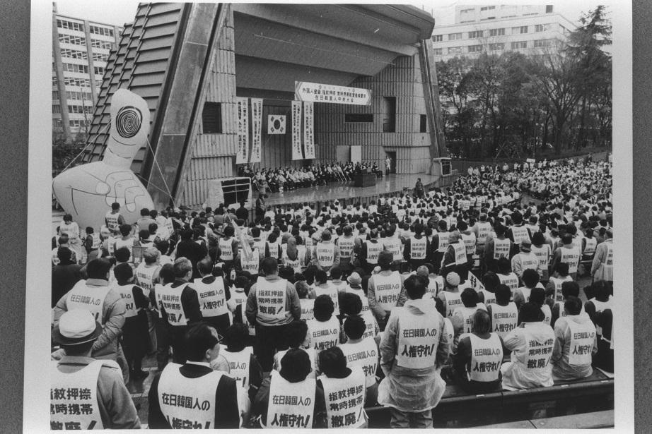 写真・図版 : 1985年3月1日、指紋押捺に象徴される外国人登録法の全面改正を求める在日韓国・朝鮮人団体の運動が全国各地で繰り広げられた。この写真は在日本大韓民国居留民団が東京で開いた3.1節記念の在日韓国人中央大会=東京・日比谷公園