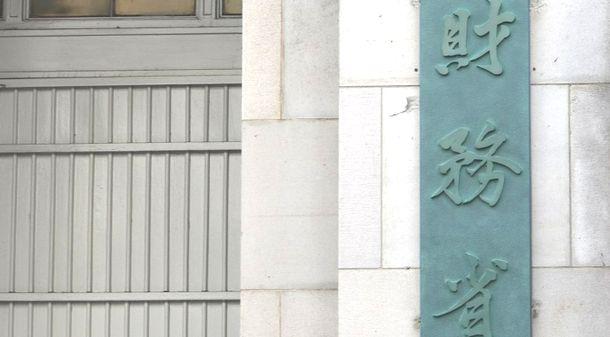 写真・図版 : 財務省=東京・霞が関