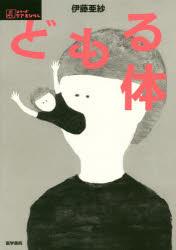 『どもる体』(伊藤亜紗 著 医学書院)定価:本体2000円+税