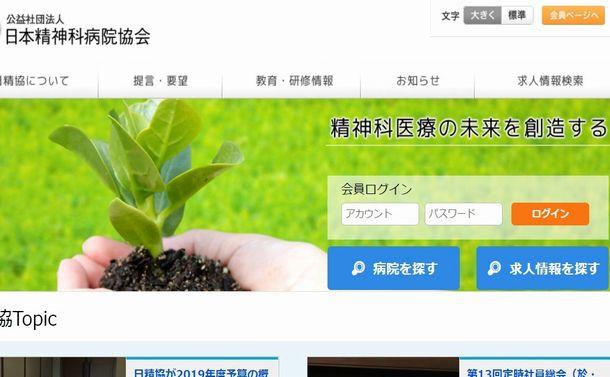 写真・図版 : 日本精神科病院協会の公式サイトより