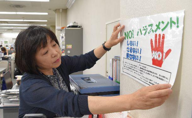 「ハラスメント防止宣言」のポスターが貼られた大阪市摂津市=2018年6月