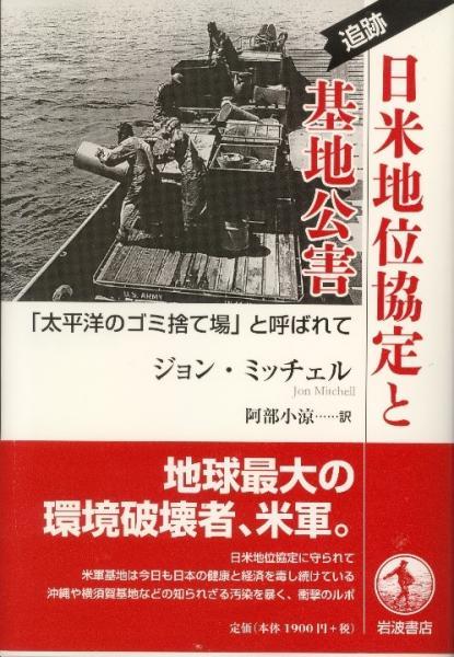 写真・図版 : ジョン・ミッチェル著『日米地位協定と基地公害』
