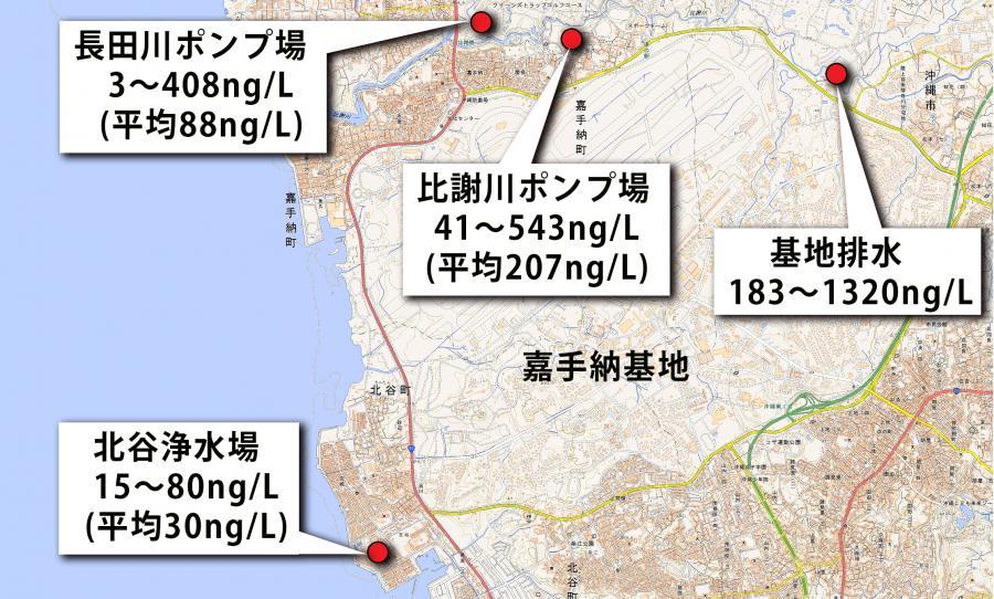 写真・図版 : 嘉手納基地周辺の有機フッ素化合物「PFOS」の検出状況