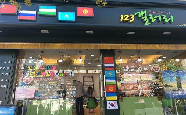 写真・図版 : 「安山多文化村特区」で多言語表記のある通信サービス店=韓国・安山市