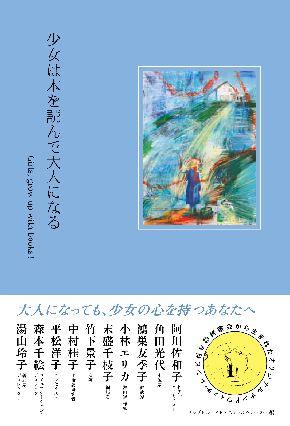 写真・図版 : 読書会パート1を記録した『少女は本を読んで大人になる』(現代企画室)。装画は出演者のひとり、森本千絵。