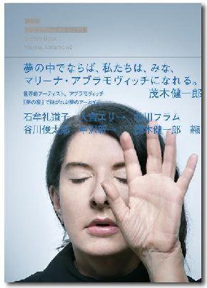 マリーナ・アブラモヴィッチ『夢の本』。新潟県越後妻有にある彼女の作品「夢の家」に宿泊した100人が見た夢の記録。石牟礼道子の他、茂木健一郎、大宮エリー、谷川俊太郎等も寄稿。