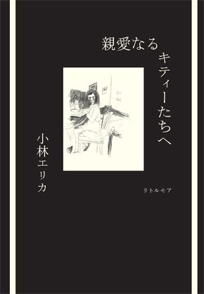 写真・図版 : 『親愛なるキティーたちへ』(リトルモア)。小林エリカさんは、現在、アンネ・フランク・ハウスから出版された子ども向けのアンネ・フランクの生涯の本を翻訳中。