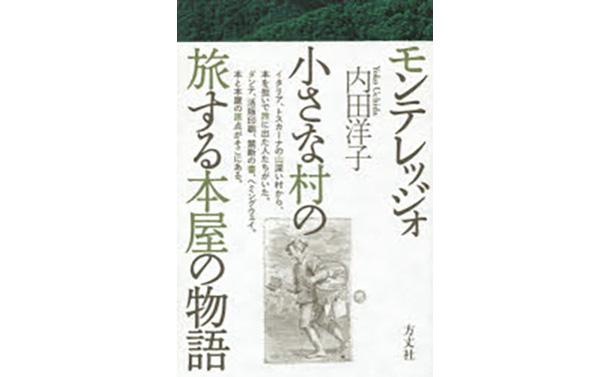 [書評]『モンテレッジォ 小さな村の旅する本屋の物語』