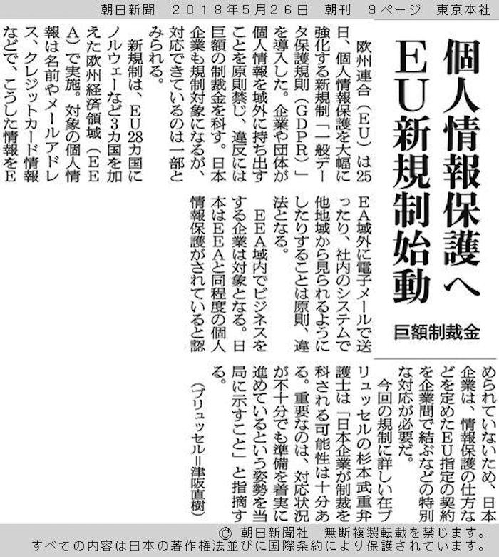 写真・図版 : 2018年5月26日付、朝日新聞朝刊
