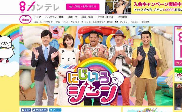写真・図版 : 『にじいろジーン』の公式サイトより(関西テレビ制作、フジテレビ系)