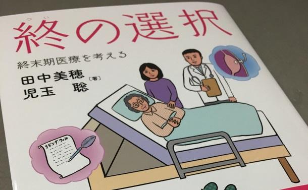 終末期医療の法制化、日本はどうする?