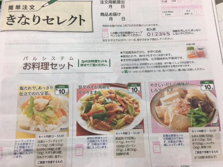 写真・図版 : パルシステム連合会が高齢者向けに商品数を絞り、注文票を一体化したカタログ。トップは好評のお料理セットだ