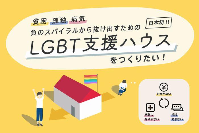 写真・図版 : 「LGBT支援ハウス」プロジェクトのイメージ図