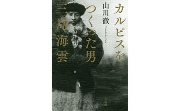 [書評]『カルピスをつくった男 三島海雲』