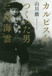 『カルピスをつくった男 三島海雲』(山川徹 著 小学館)定価:本体1600円+税
