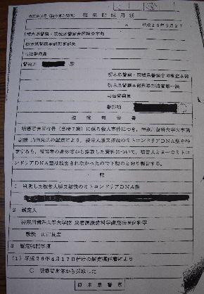 筆者が入手した捜査報告書