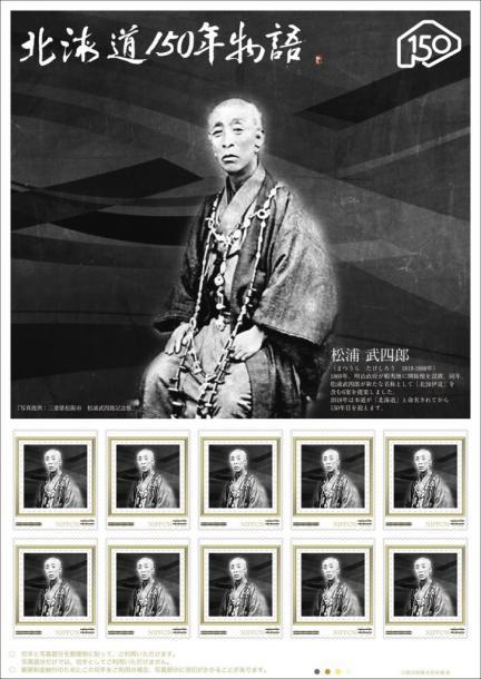 写真・図版 : 北海道命名150年を記念した松浦武四郎の切手=日本郵便提供