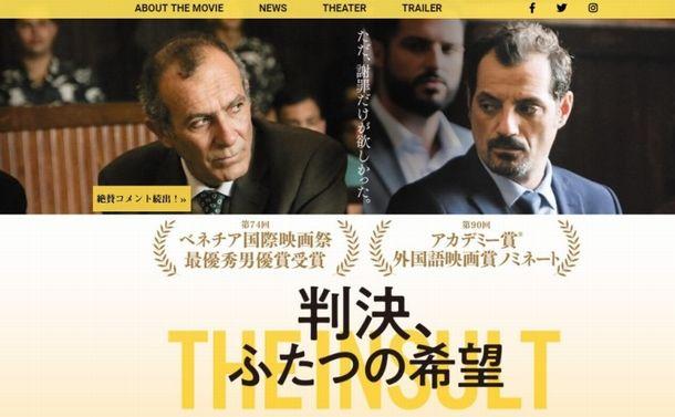 写真・図版 : 映画『判決、ふたつの希望』の公式サイトより