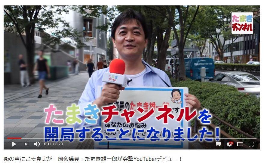 国民民主党の玉木雄一郎共同代表が配信した「たまきチャンネル」の動画=ユーチューブから