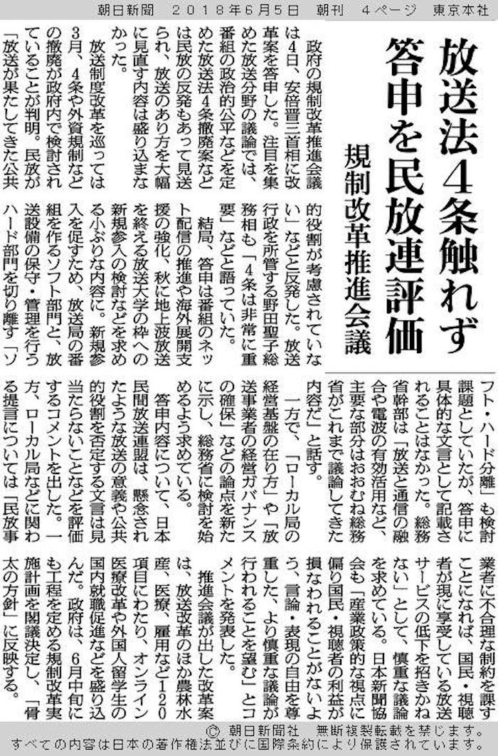 写真・図版 : 規制改革推進会議の第3次答申を報じる朝日新聞朝刊=2018年6月5日付