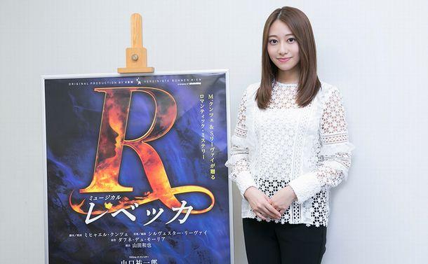 桜井玲香、ミュージカル『レベッカ』出演