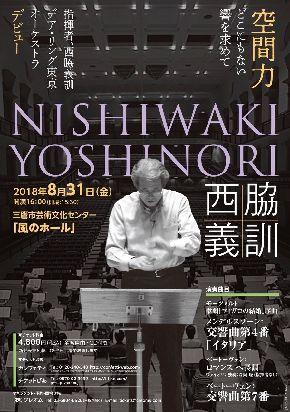 写真・図版 : デア・リング東京オーケストラ2018年8月31日の演奏会のフライヤー