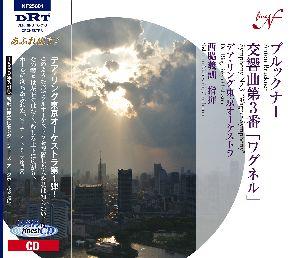 写真・図版 : デア・リング東京オーケストラの初のCD。収録曲はブルックナーの交響曲第3番「ワグネル」