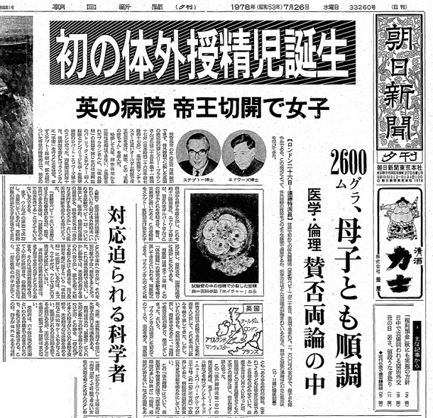 写真・図版 : 「初の体外受精児誕生」を伝える1978年7月26日付の朝日新聞夕刊1面