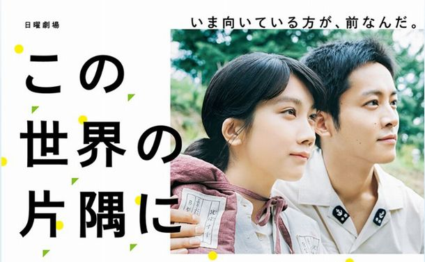 TBSのドラマ『この世界の片隅に』に出演している松本穂香さん(左)と松坂桃李さん=TBSテレビのホームページから