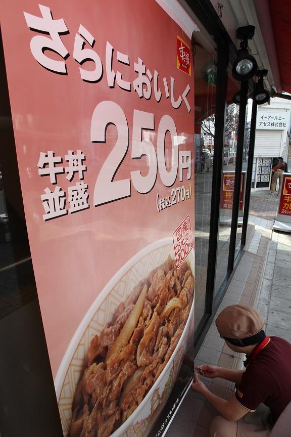 写真・図版 : 牛丼チェーン店(写真と本文は関係ありません)