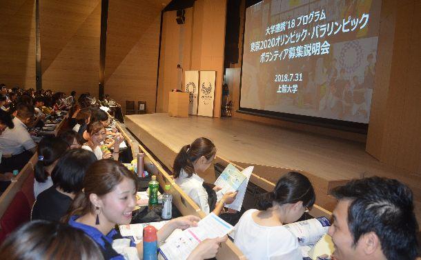上智大で開かれた2020年東京五輪ボランティア募集説明会に集まった大学生ら=2018年7月31日