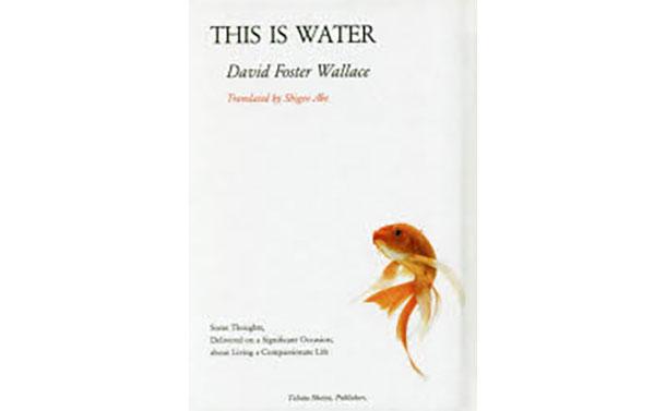 [書評]『これは水です』