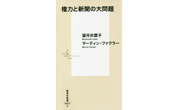 [書評]『権力と新聞の大問題』