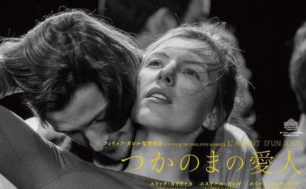必見!『つかのまの愛人』――簡潔で鮮烈な恋愛劇